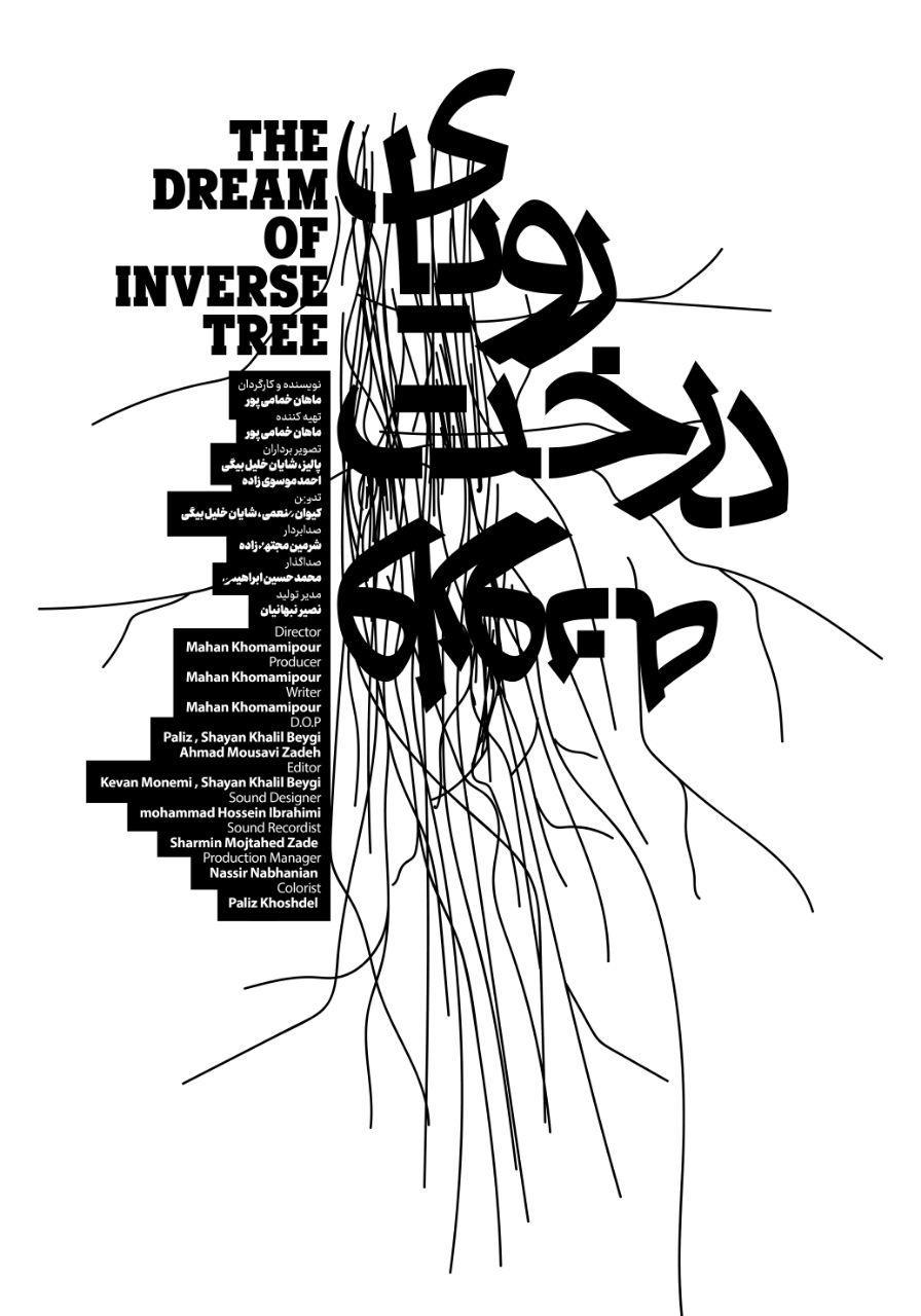 The Dream of Inverse Tree